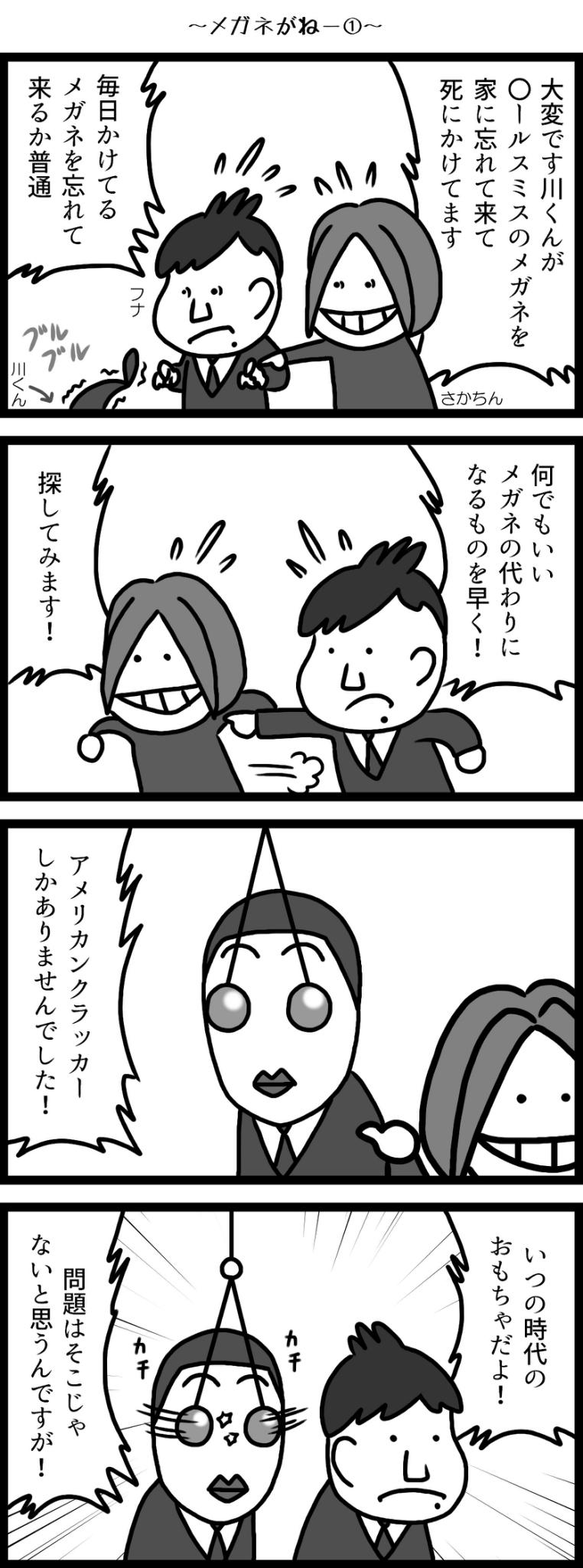 Vol.59 メガネがねー①