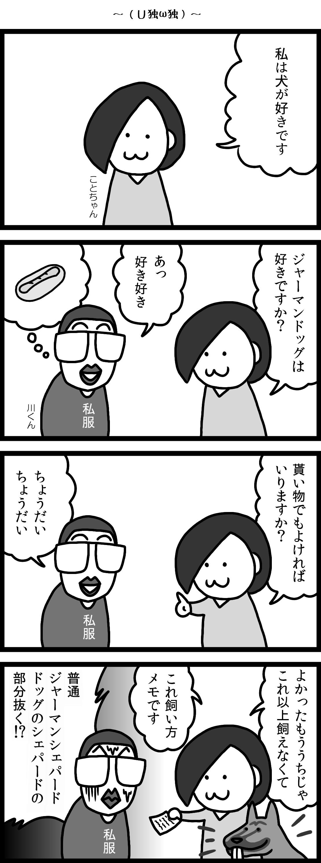 (∪独ω独)
