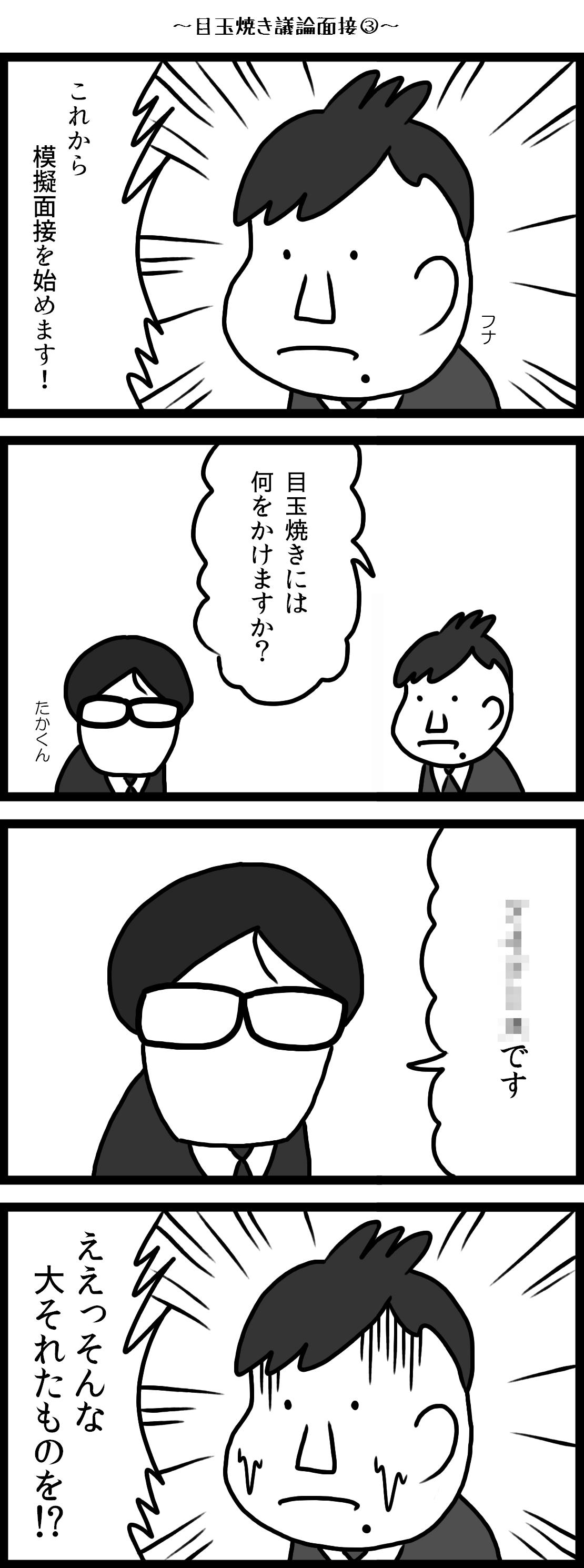 目玉焼き議論面接③