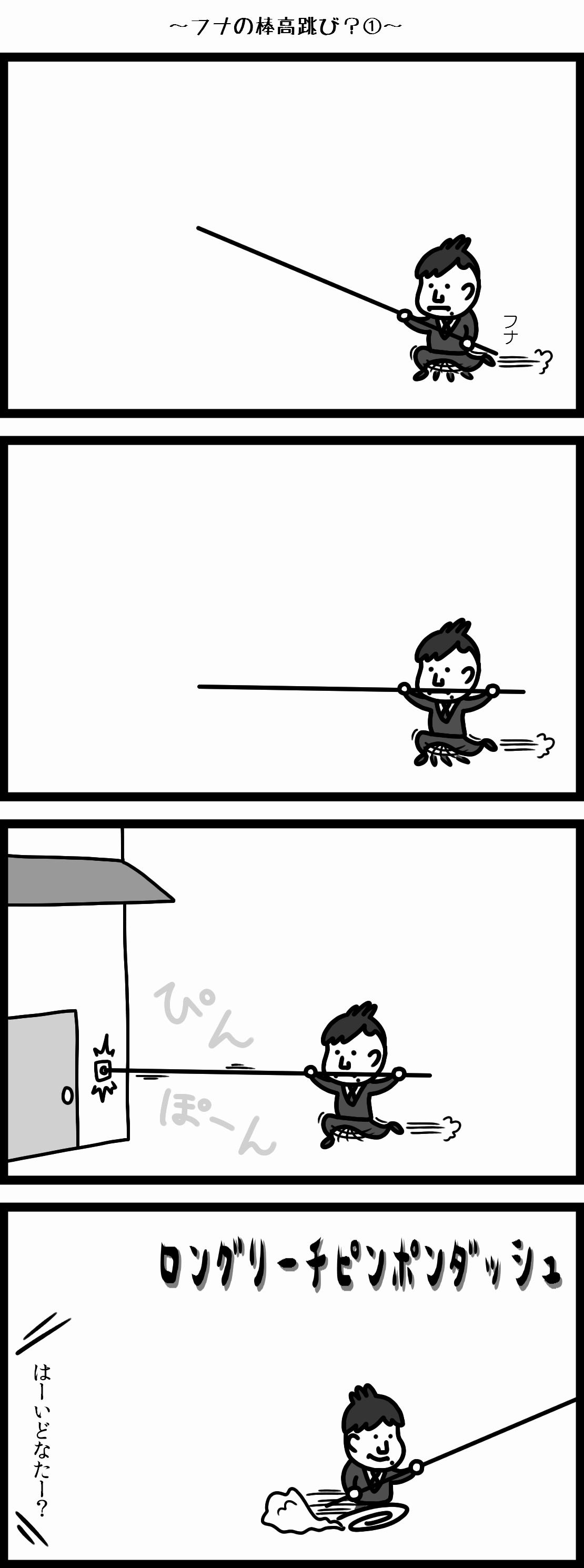 フナの棒高跳び?①