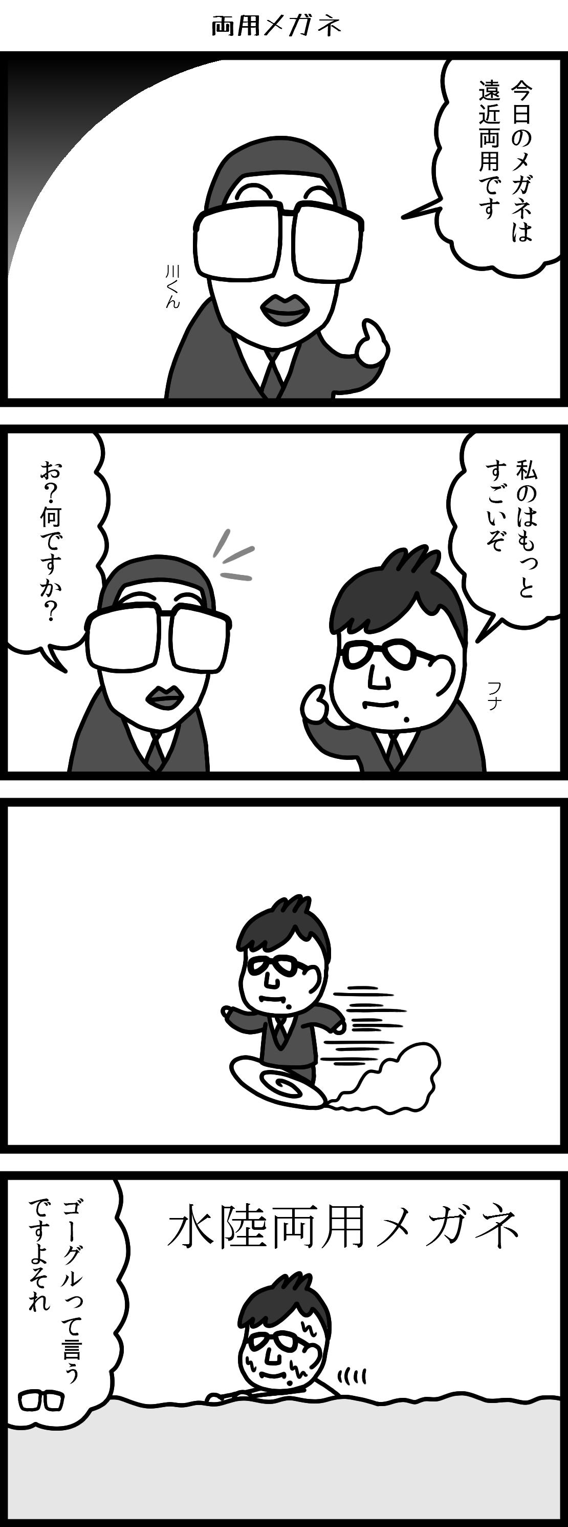 両用メガネ