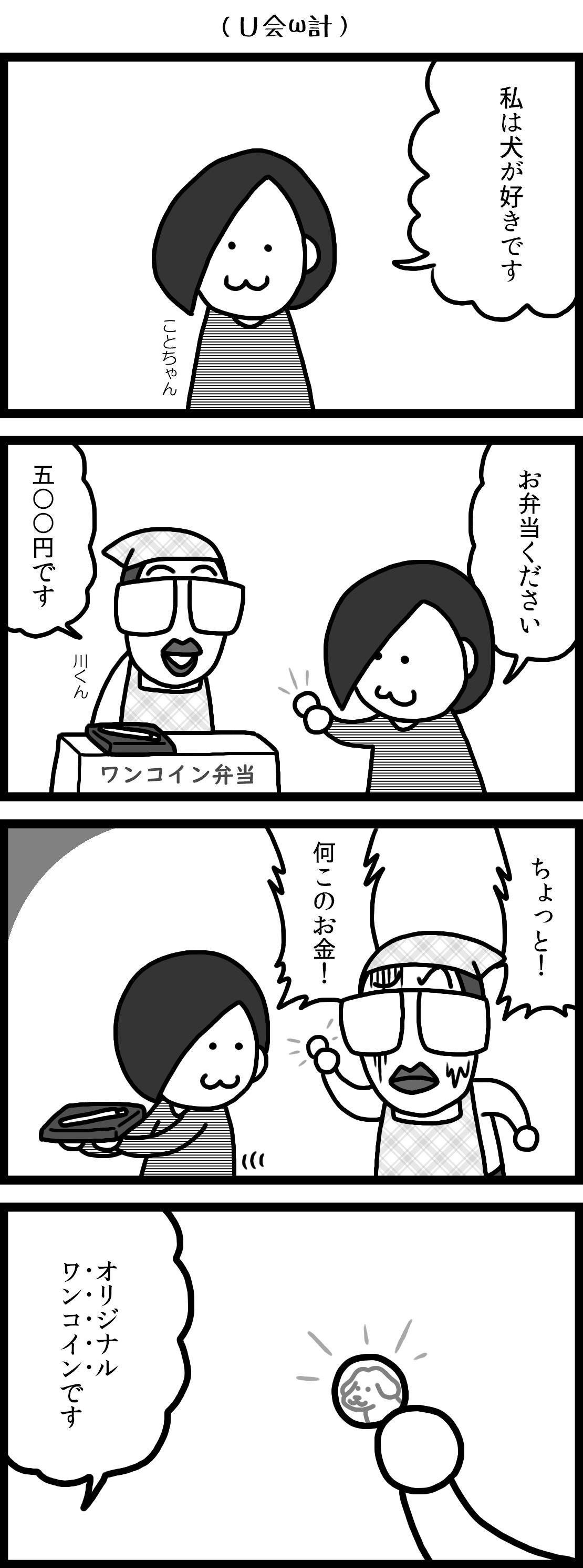 (∪会ω計)