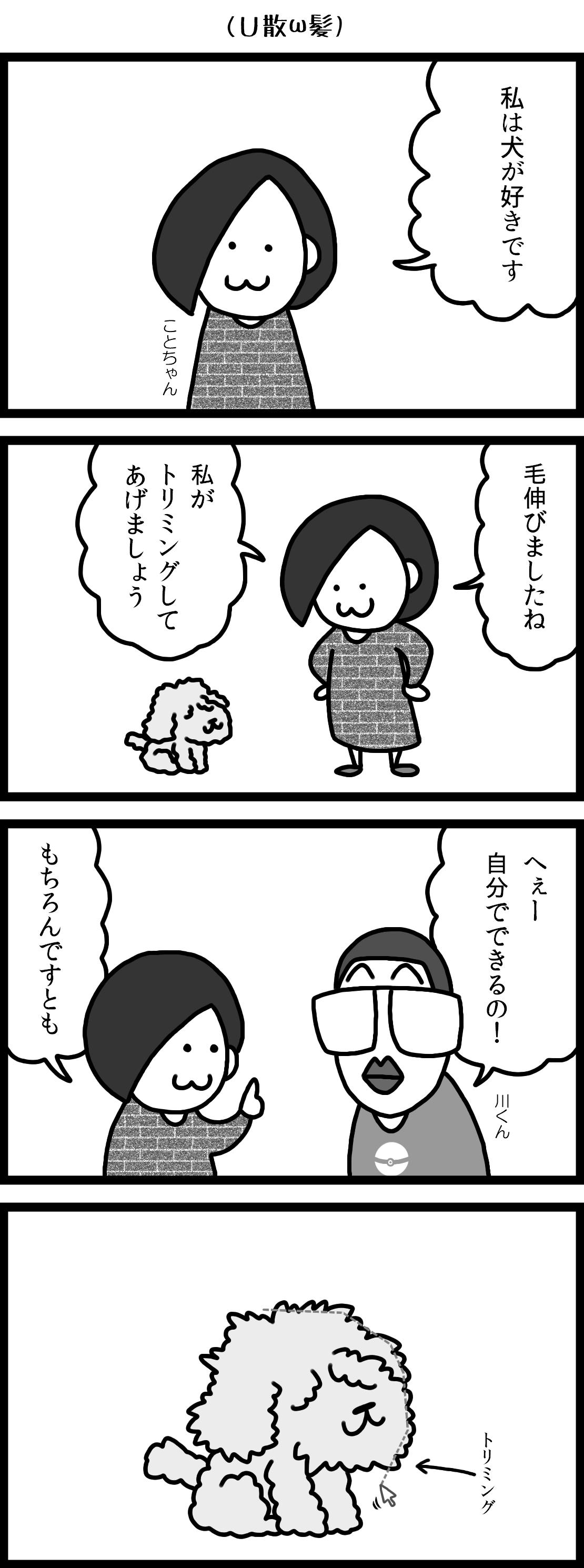 (∪散ω髪)