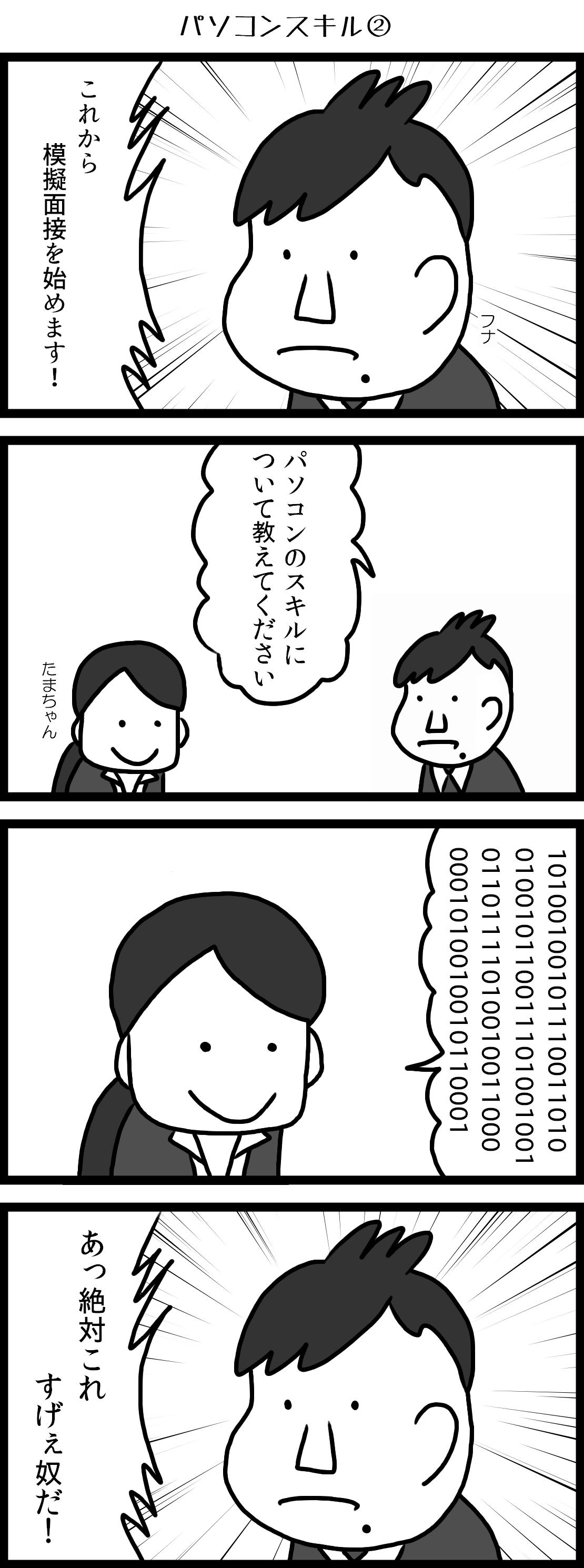 パソコンスキル②
