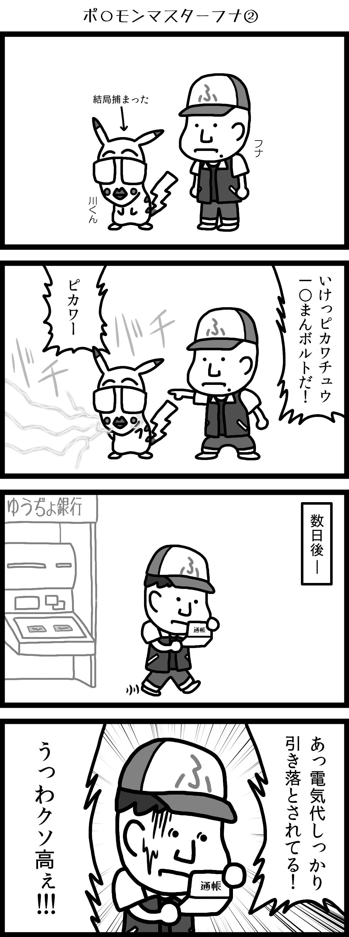 ポ〇モンマスター フナ②