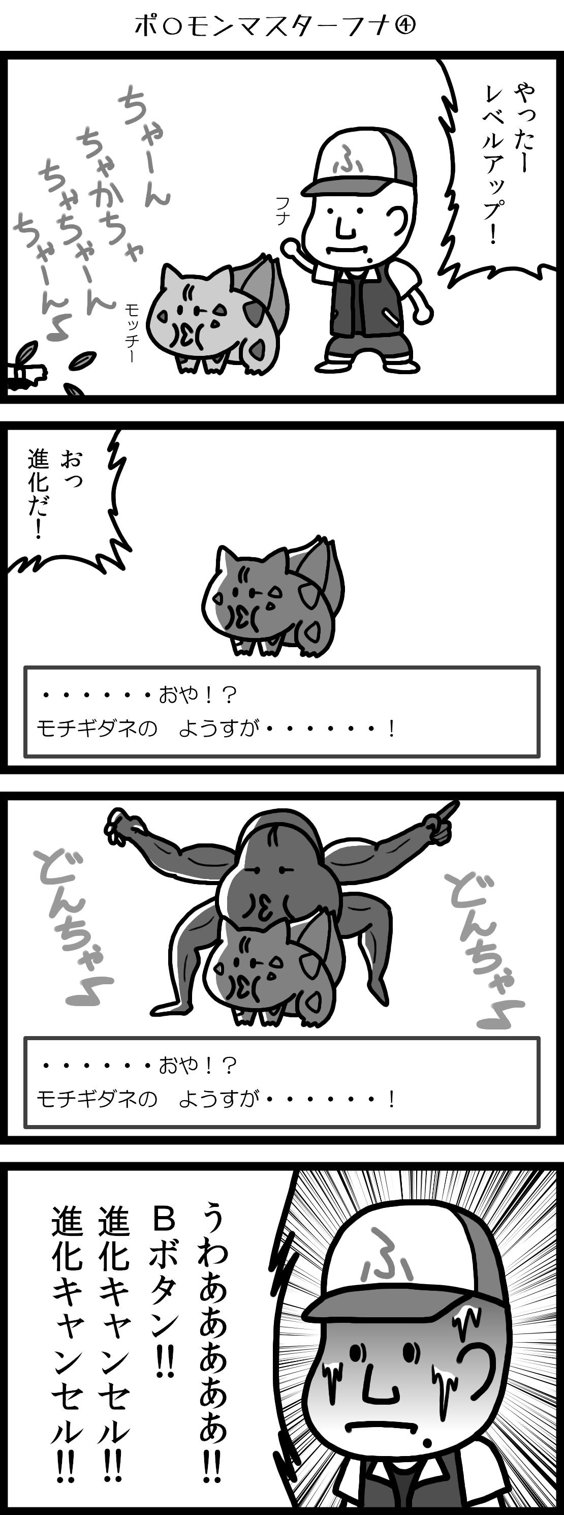 ポ〇モンマスター フナ④