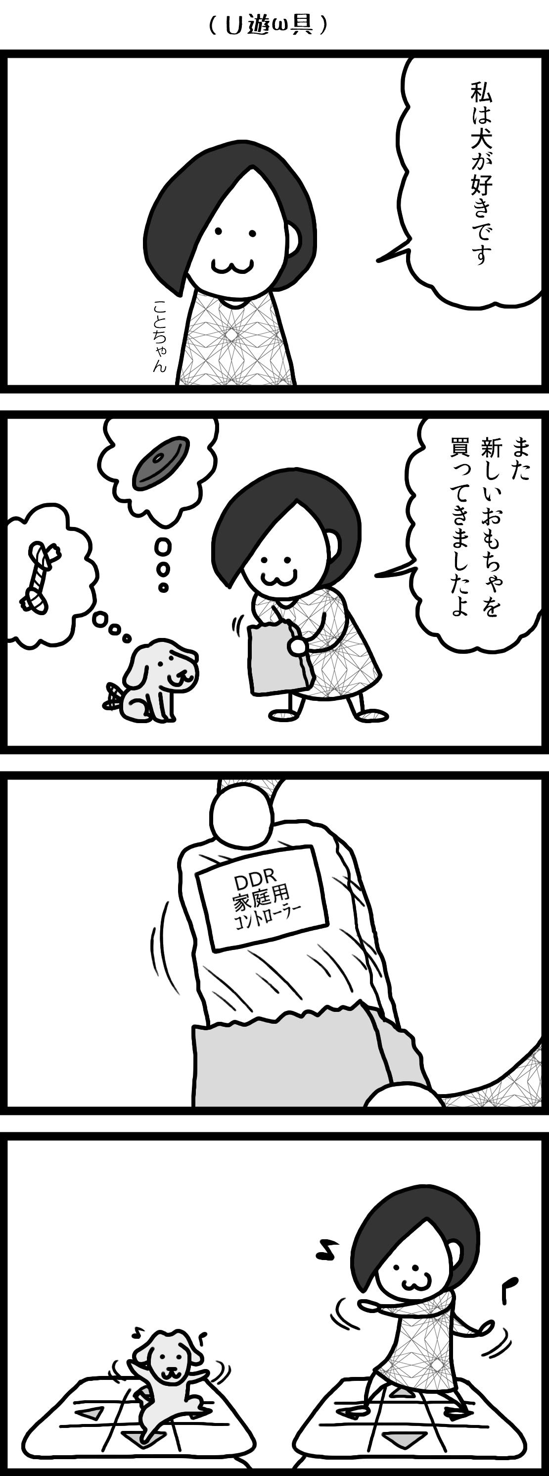 (∪遊ω具)