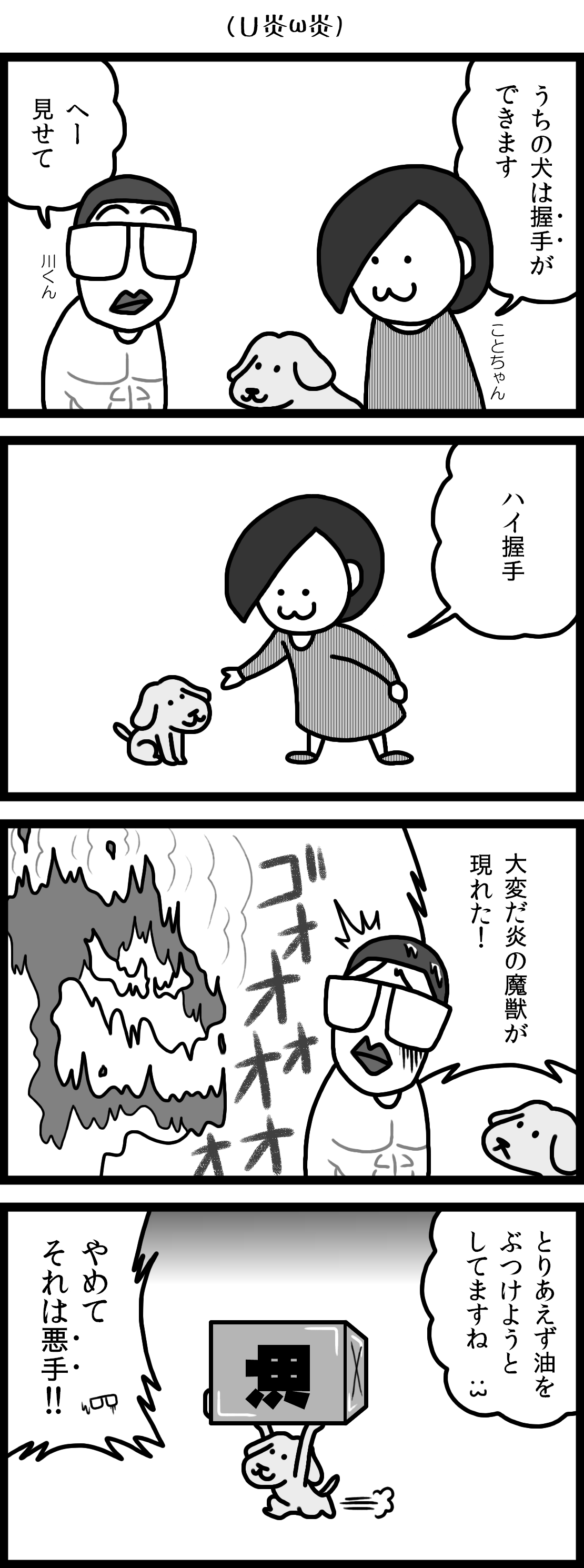 (U炎ω炎)