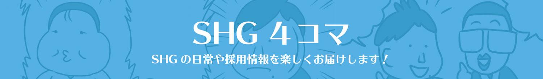 株式会社SHG(サティスホールディングスグループ)4コマ漫画