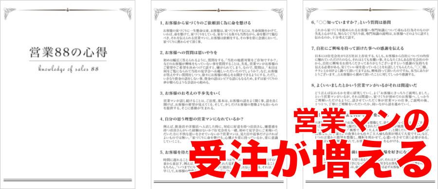 「必殺216組集客ポスティングマニュアル」