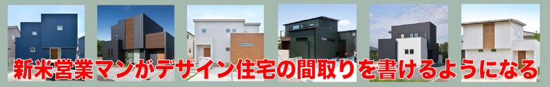 デザイン住宅販売マニュアル1