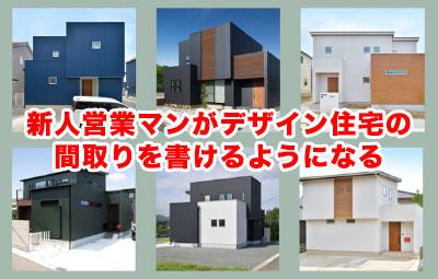 デザイン住宅販売マニュアル2
