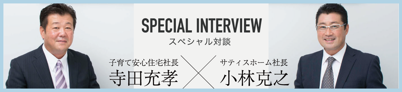 SPECIAL INTERVIEWスペシャル対談