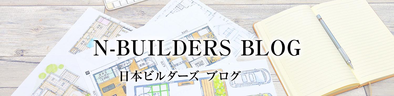 日本ビルダーズブログ