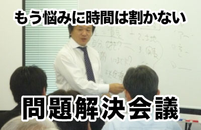 問題解決会議 (復活!)