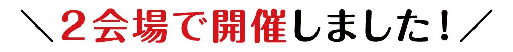 2018/1/20(土)・21(日)比較見学会:浜松市南区&磐田市