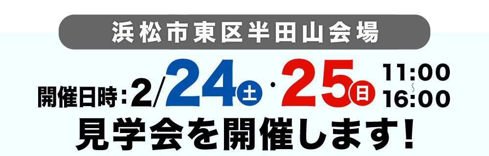2018/2/24(土)、25(日)浜松市会場で見学会を開催します