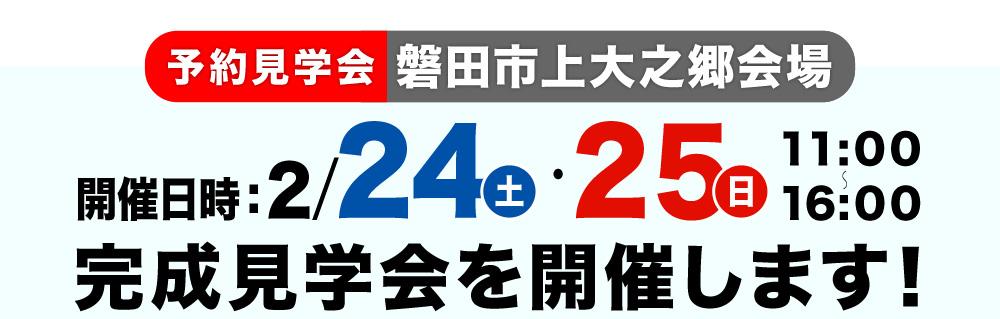 2018/2/24(土)、25(日)磐田市会場で完成見学会を開催します