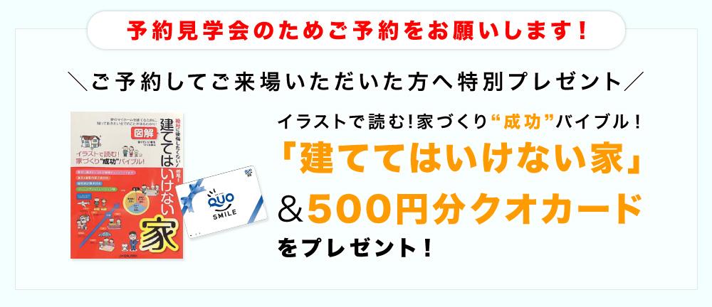 2018/2/24(土)、25(日)磐田市会場は完全予約制のためご予約をお願いします!